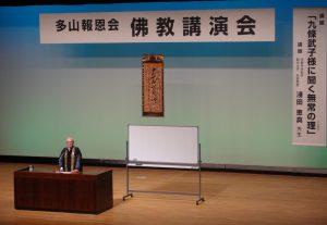 第56回仏教講演会